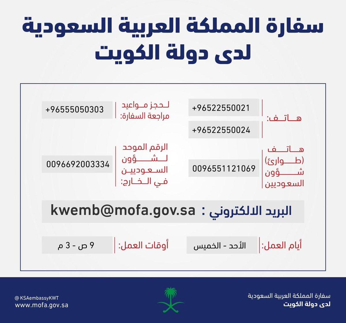 ارقام السفاره السعوديه بالكويت