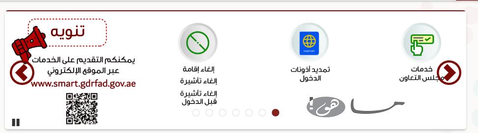 ارقام الهجرة والجوازات دبي