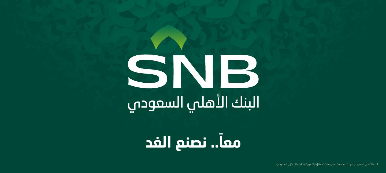 البنك الاهلي السعودي