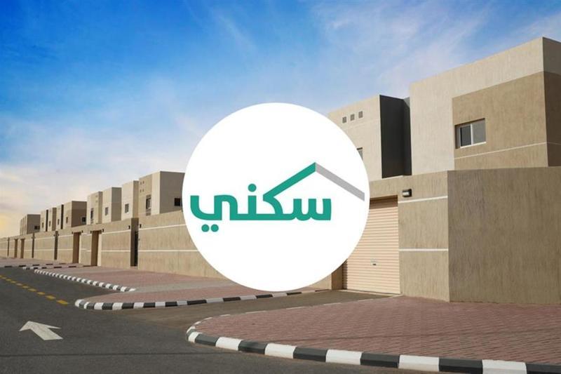 برنامج سكني السعودي