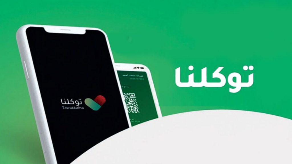 تطبيق توكلنا السعودي