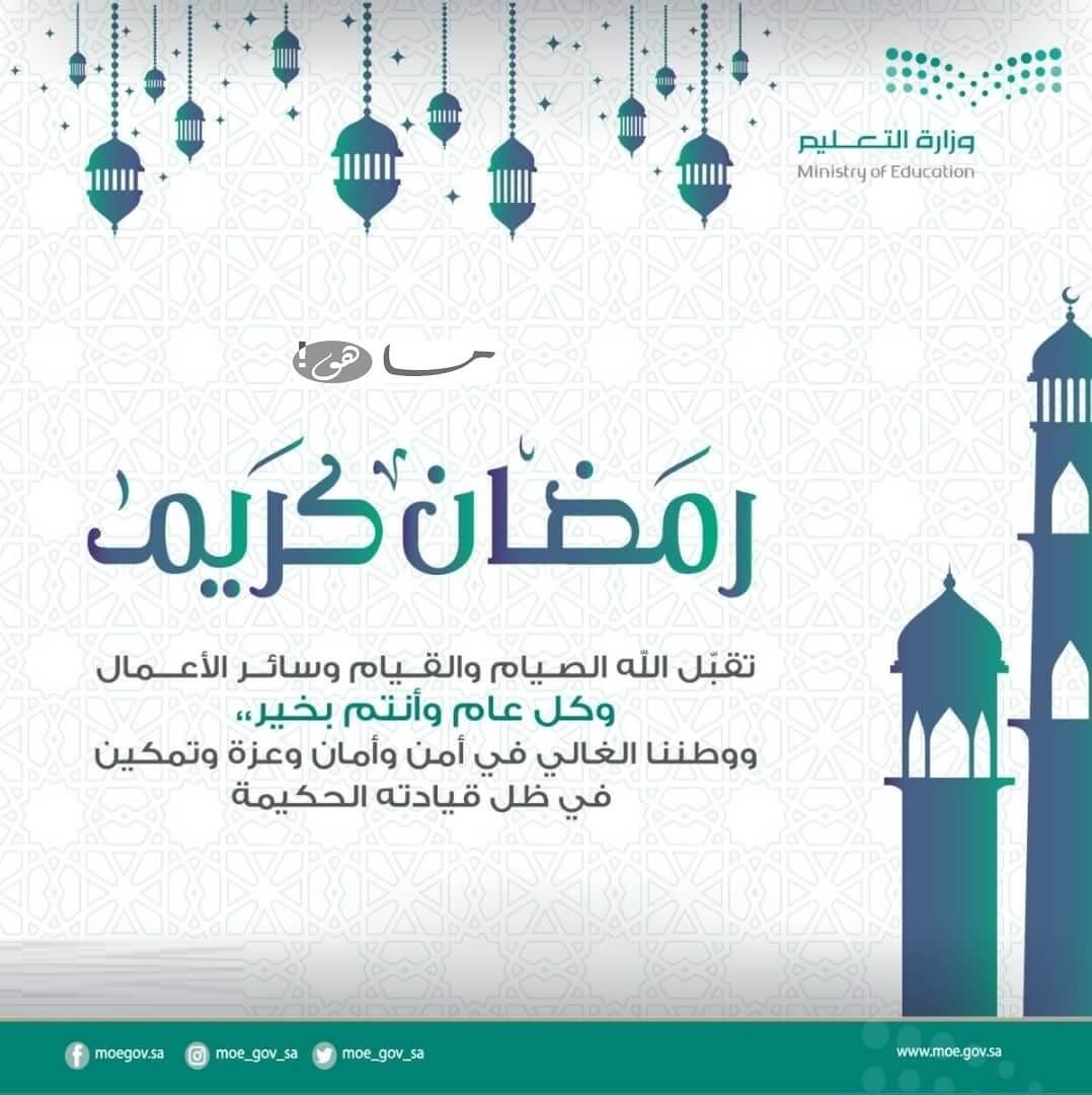 تهنئة رمضان وزارة التعليم