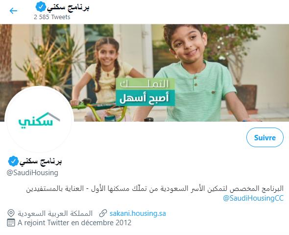 حساب تويتر برنامج سكني
