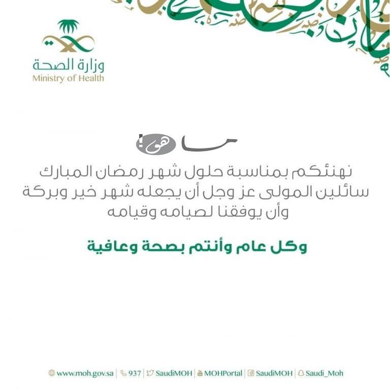 رابط تهنئة العيد وزارة الصحة