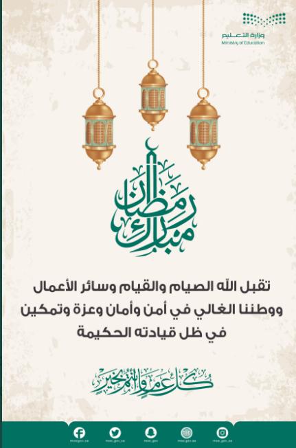 رابط تهنئة رمضان وزارة التعليم 2021