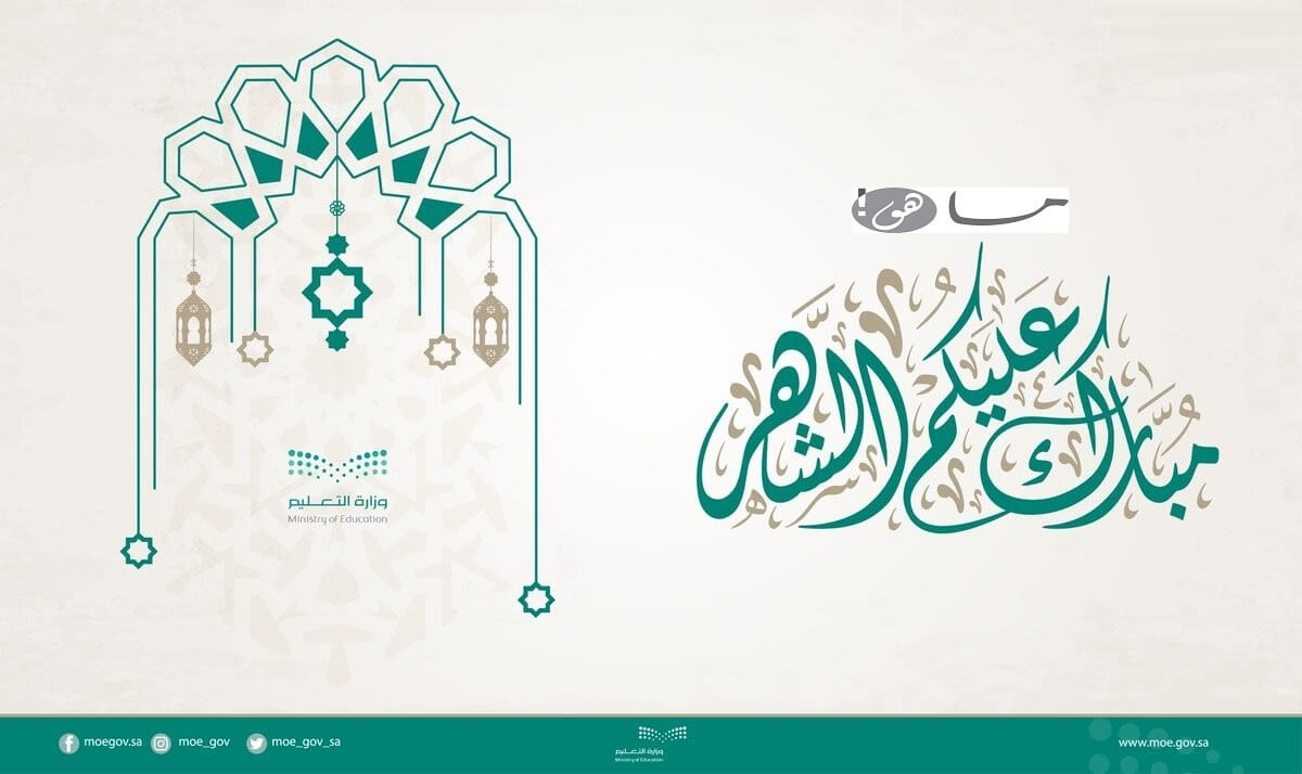 رابط تهنئة رمضان وزارة التعليم