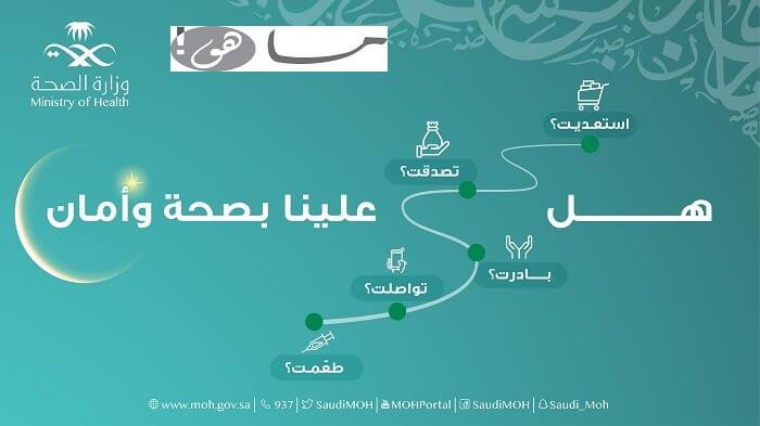 رابط تهنئة رمضان وزارة الصحة