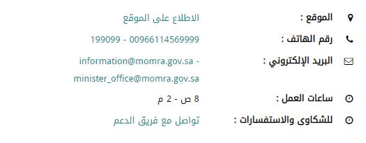 رقم وزارة الإسكان