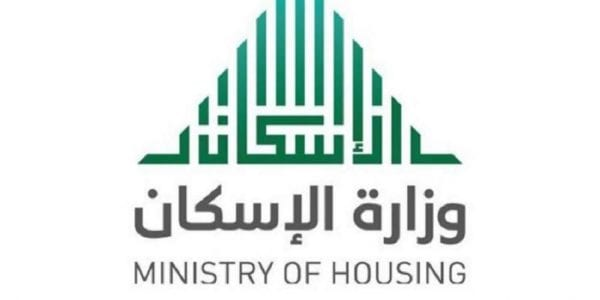 رقم وزارة الإسكان الموحد