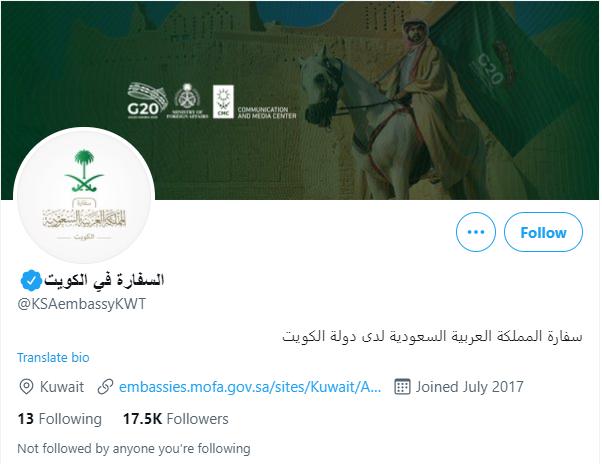 السفارة السعودية في الكويت تويتر