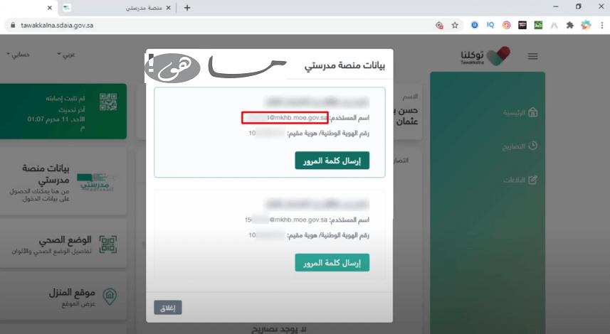 منصة مدرستي تسجيل الدخول مايكروسوفت تيمز